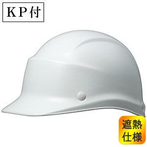 遮熱ヘルメット SC−5FH RA KP ホワイト 受注生産品