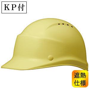 遮熱ヘルメット SC−5FVH RA KP イエロー 受注生産品