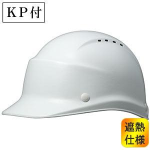 遮熱ヘルメット SC−5FVH RA KP ホワイト 受注生産品