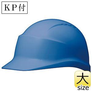 ヘルメット 特大サイズ SC−5PLL RA KP ブルー