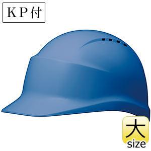 ヘルメット 特大サイズ SC−5PVLL RA KP ブルー