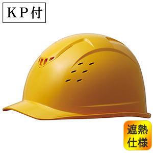 遮熱ヘルメット SC−13PVH RA KP イエロー