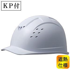 遮熱ヘルメット SC−13PVH RA KP ホワイト 受注生産