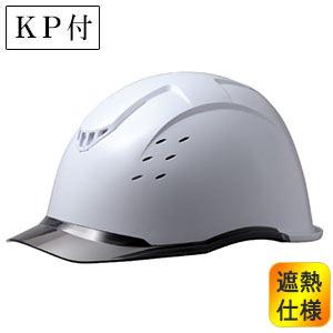 遮熱ヘルメット SCH−13PCLV RA KP ホワイト/スモーク