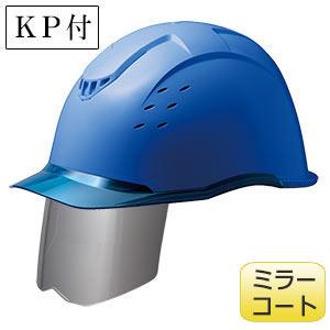 ヘルメット SC−13PCLVS M50 RA KP ブルー/ブルー