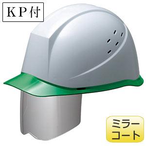 ヘルメット SC−12PCLVS M50 RA KP ホワイト/グリーン