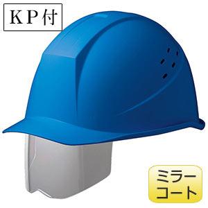 ヘルメット SC−11BVS M50 RA KP ブルー