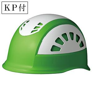 ヘルメット SC−17BV RA KP グリーン/ホワイト