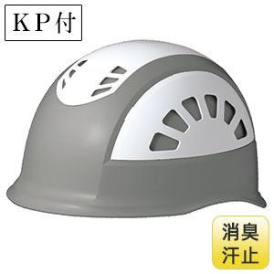ヘルメット SC−17BV RA NS KP グレー/ホワイト 消臭汗止