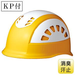 ヘルメット SC−17BV RA NS KP イエロー/ホワイト 消臭汗止