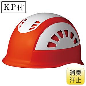 ヘルメット SC−17BV RA NS KP オレンジ/ホワイト 消臭汗止