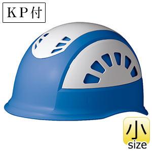 ヘルメット 小サイズ SC−17BV RAS KP ブルー/ホワイト