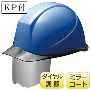 ヘルメット SC−11PCLS M50 DR KP ブルー/スモーク