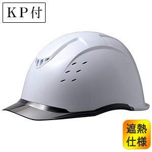 遮熱ヘルメット SC−13PCLVH RA KP ホワイト/スモーク 受注生産