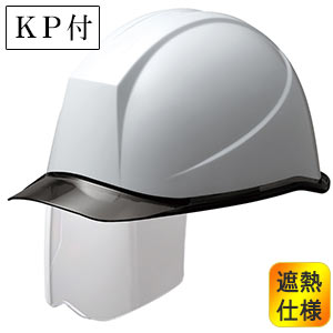 遮熱ヘルメット SCH−11PCLS RA KP付 ホワイト/スモーク
