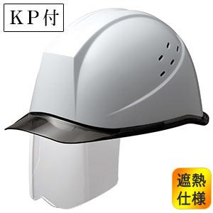 遮熱ヘルメット SCH−11PCLVS RA KP付 ホワイト/スモーク