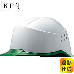 遮熱ヘルメットSC−15PCLNVH RA2 KP 侍ホワイト/グリーン受注生産