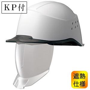 遮熱ヘルメットSC−15PCLNVHS RA2 KP侍ホワイト/スモーク受注生産