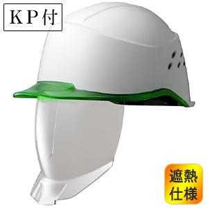 遮熱ヘルメットSC−15PCLNVHS RA2 KP侍ホワイト/グリーン受注生産