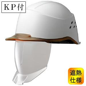 遮熱ヘルメットSC−15PCLNVHS RA2 KP侍ホワイト/ブラウン受注生産