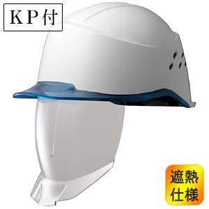 遮熱ヘルメットSC−15PCLNVHS RA2 KP 侍ホワイト/ブルー受注生産