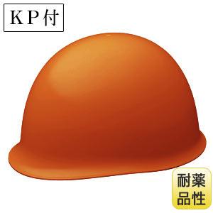 ヘルメット SC−MPE RA KP付 オレンジ