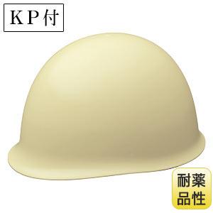 ヘルメット SC−MPE RA KP付 クリーム