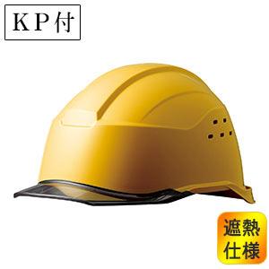 遮熱ヘルメット SC−21PCLVH RA3 KP 侍II イエロー/スモーク
