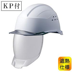 遮熱ヘルメット SCH−21PCLVS RA3 KP付 ホワイト/スモーク