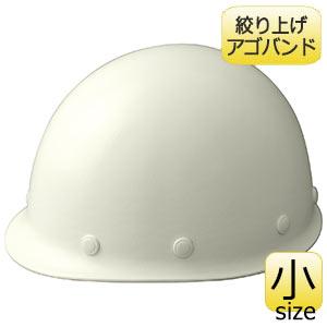 ヘルメット 小サイズ SC−LMK RAS スーパーホワイト 絞り上げ紐