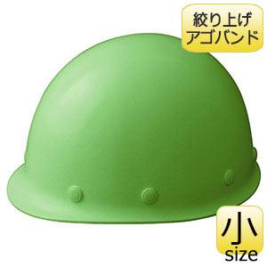ヘルメット 小サイズ SC−LMK RAS モスグリーン 絞り上げ紐