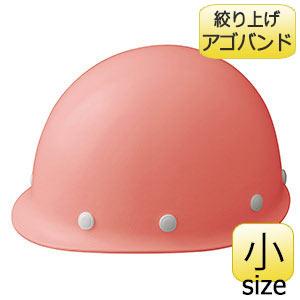 ヘルメット 小サイズ SC−LMK RAS ピンク 絞り上げ紐