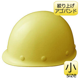 ヘルメット 小サイズ SC−LMK RAS レモンイエロー 絞り上げ紐