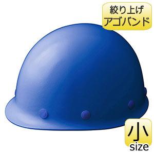 ヘルメット 小サイズ SC−LMK RAS ブルー 絞り上げ紐