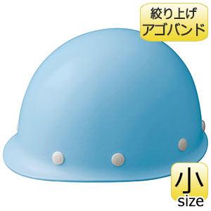 ヘルメット 小サイズ SC−LMK RAS スカイブルー 絞り上げ紐
