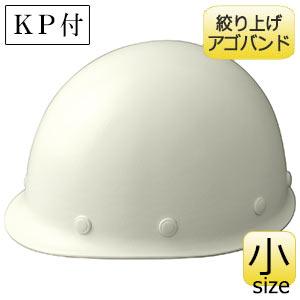 ヘルメット 小サイズ SC−LMK RAS KP スーパーホワイト 絞り上げ紐