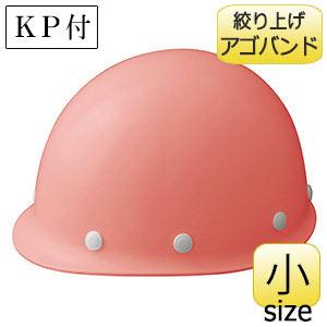 ヘルメット 小サイズ SC−LMK RAS KP ピンク 絞り上げ紐