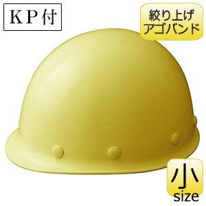 ヘルメット 小サイズ SC−LMK RAS KP レモンイエロー 絞り上げ紐