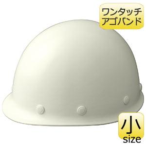 ヘルメット 小サイズ SC−LMK RAS スーパーホワイト ワンタッチ紐