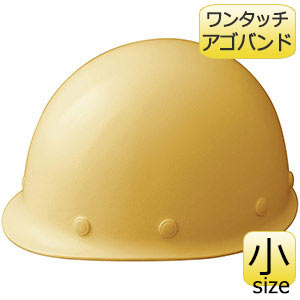 ヘルメット 小サイズ SC−LMK RAS クリーム ワンタッチ紐