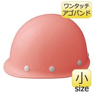 ヘルメット 小サイズ SC−LMK RAS ピンク ワンタッチ紐