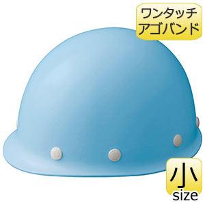 ヘルメット 小サイズ SC−LMK RAS スカイブルー ワンタッチ紐