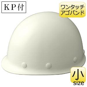 ヘルメット 小サイズ SC−LMK RAS KP スーパーホワイト ワンタッチ紐