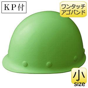 ヘルメット 小サイズ SC−LMK RAS KP モスグリーン ワンタッチ紐