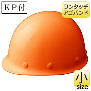 ヘルメット 小サイズ SC−LMK RAS KP オレンジ ワンタッチ紐