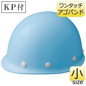 ヘルメット 小サイズ SC−LMK RAS KP スカイブルー ワンタッチ紐