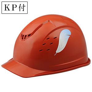デザインヘルメット ウィングチップ&オレンジ