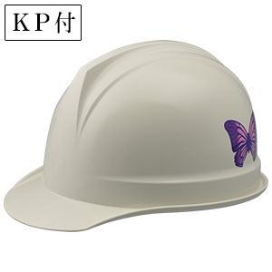 デザインヘルメット バタフライ&ホワイト