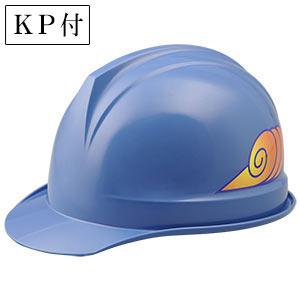 デザインヘルメット カミングクラウド&ブルー