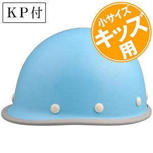 ヘルメット メッティーノ 小サイズ SC−LMK RAS KP付 スカイブルー